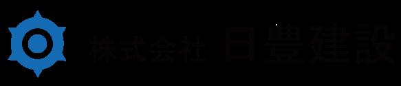株式会社 日豊建設